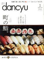 dancyu(月刊誌)(1 JANUARY 2020)(雑誌)