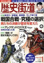 歴史街道(月刊誌)(2020年1月号)(雑誌)