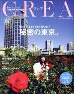 CREA(月刊誌)(JANUARY 1 2020 vol.359)(雑誌)