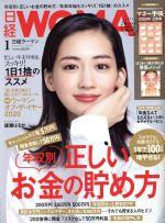 日経WOMAN(月刊誌)(1 January 2020)(雑誌)