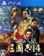 三國志14(ゲーム)