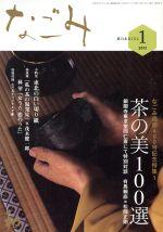なごみ(月刊誌)(1 2013)(雑誌)