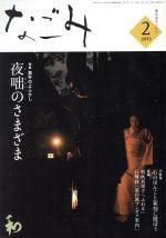 なごみ(月刊誌)(2 2015)(雑誌)