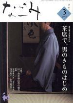 なごみ(月刊誌)(3 2015)(雑誌)