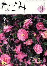 なごみ(月刊誌)(11 2015)(雑誌)
