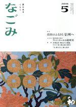 なごみ(月刊誌)(5 2016)(雑誌)