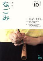 なごみ(月刊誌)(10 2016)(雑誌)