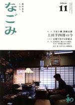 なごみ(月刊誌)(11 2016)(雑誌)