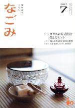 なごみ(月刊誌)(7 2017)(雑誌)