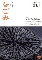 なごみ(月刊誌)(11 2017)(雑誌)