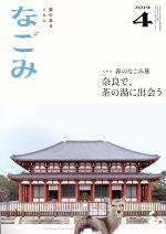 なごみ(月刊誌)(4 2019)(雑誌)