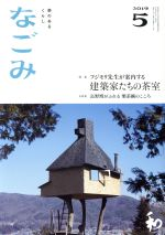 なごみ(月刊誌)(5 2019)(雑誌)