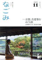 なごみ(月刊誌)(11 2019)(雑誌)