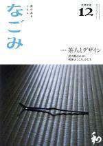 なごみ(月刊誌)(12 2019)(雑誌)