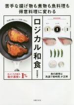 ロジカル和食 苦手な揚げ物も煮物も魚料理も得意料理に変わる(単行本)