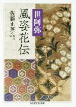 風姿花伝(ちくま学芸文庫)(文庫)
