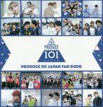 PRODUCE 101 JAPAN FAN BOOK(単行本)