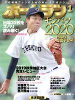 ホームラン(季刊誌)(2020年1月号)(雑誌)