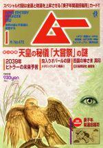 ムー(月刊誌)(1月号 No.470 2020年)(雑誌)