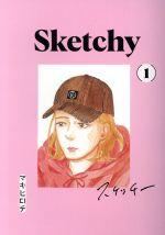 スケッチー(1)(ヤングマガジンKCSP)(大人コミック)