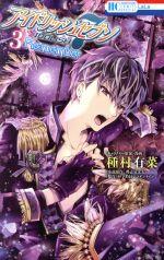 アイドリッシュセブン Re:member(3)(花とゆめCSP)(少女コミック)