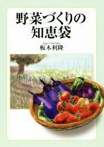 野菜づくりの知恵袋(単行本)