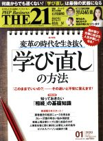 THE 21(1 2020)月刊誌