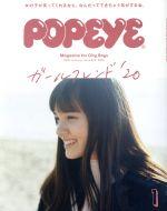 POPEYE(月刊誌)(1 2020 January)(雑誌)