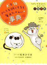 犬と猫どっちも飼ってると毎日たのしい事典 ちがいすぎるからおもしろい犬猫辞典(児童書)