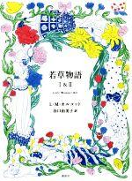 若草物語 Ⅰ&Ⅱ(児童書)