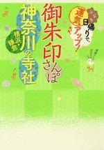 御朱印さんぽ 神奈川・横浜・鎌倉の寺社 ぶらり日帰りで、運気アップ!(単行本)