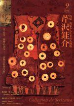 目の眼(月刊誌)(9 Sep. 2014 No.456)(雑誌)