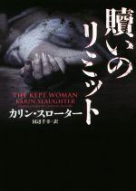 贖いのリミット(ハーパーBOOKS)(文庫)