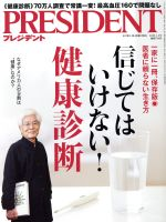 PRESIDENT(隔週刊誌)(2020.01.03号)(雑誌)