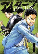 アイターン(4)(モーニングKC)(大人コミック)