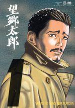 望郷太郎(1)(モーニングKC)(大人コミック)