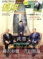 優駿(月刊誌)(7 2019 July)(雑誌)