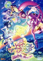 映画スター☆トゥインクルプリキュア 星のうたに想いをこめて(特装版)(Blu-ray Disc)(BLU-RAY DISC)(DVD)