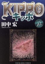 KIPPO(15)(ヤングキングC)(大人コミック)