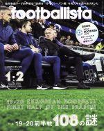 footballista(月刊誌)(2020年1・2月号)(雑誌)