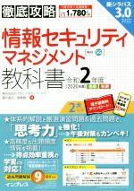 徹底攻略情報セキュリティマネジメント教科書(令和2年度)(単行本)