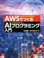 AWSでつくるAIプログラミング入門(単行本)