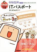 キタミ式イラストIT塾 ITパスポート(情報処理技術者試験)(令和02年)(単行本)
