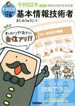 キタミ式イラストIT塾 基本情報技術者(令和02年)(単行本)