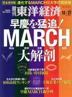 週刊 東洋経済(週刊誌)(2019 12/21)(雑誌)