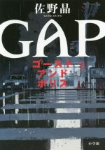 ゴースト アンド ポリス GAP(単行本)