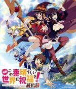 映画 この素晴らしい世界に祝福を!紅伝説(通常版)(Blu-ray Disc)(BLU-RAY DISC)(DVD)