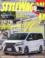 STYLE WAGON(月刊誌)(vol.289 2020年1月号)(雑誌)