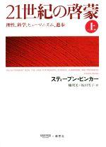 21世紀の啓蒙 理性、科学、ヒューマニズム、進歩(上)(単行本)