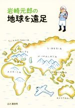 岩崎元郎の地球を遠足(単行本)